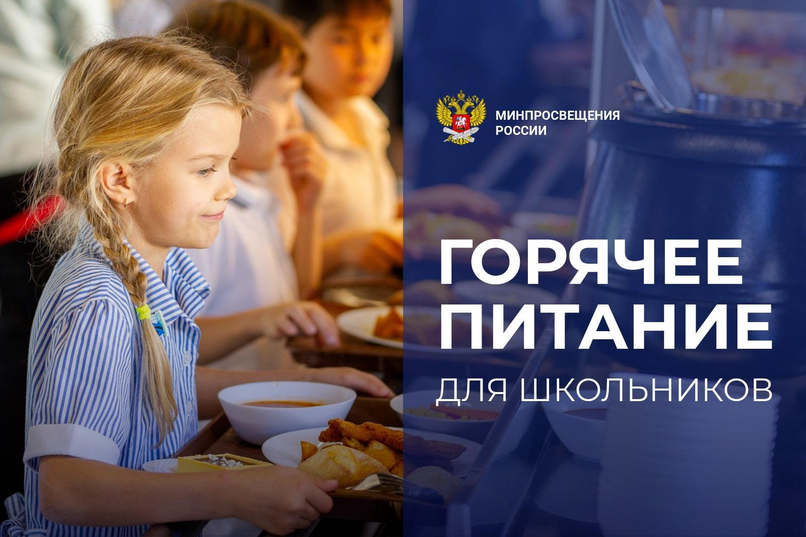 Завершена программа по обеспечению горячим питанием младших школьников